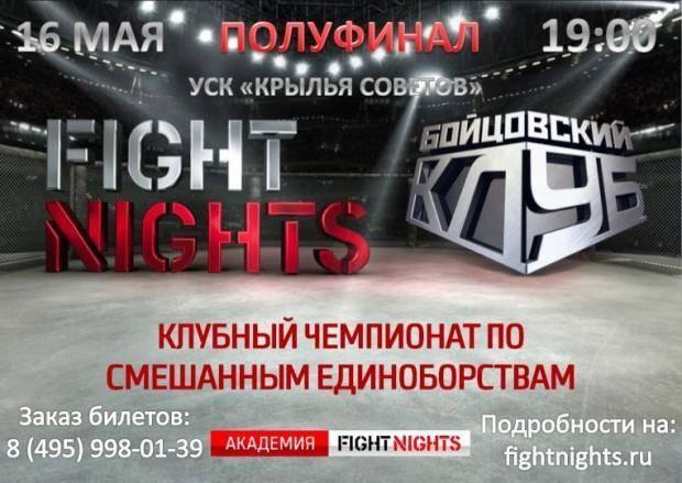 В Москве пройдет полуфинальный этап Клубного чемпионата России по смешанным единоборствам