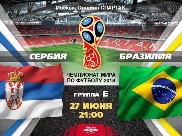 Сербия – Бразилия – 0:2. Как это было