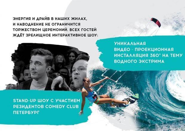 В Петербурге состоится вручение национальной премии экстремальных водных видов спорта