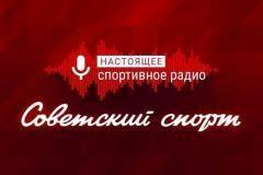 Терри и «Спартак», Дзюба и сборная. Новый выпуск от радио «Советский спорт»!