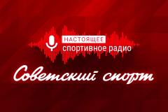 «Советский спорт» дарит вам аудиоподкасты