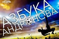 Азбука Андронова. «Г» – Глушаков: главные футбольные темы сезона по алфавиту