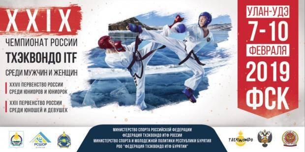 Бурятия примет чемпионат и первенство России по тхэквондо