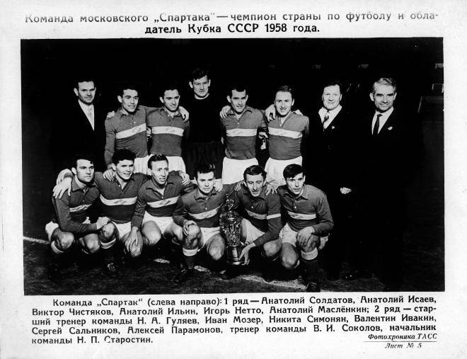 """""""Спартак"""" 1958"""