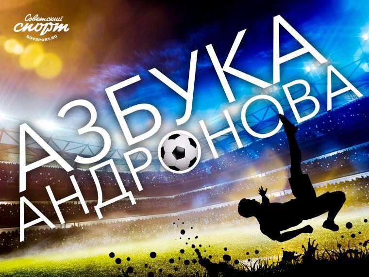 Азбука Андронова. «Х» – Хозяйство: главные футбольные темы сезона по алфавиту