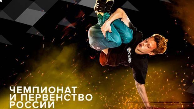 В Казани пройдут Чемпионат и Первенство России по брейкингу