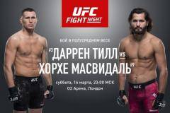 UFC Fight Night: Тилл против Масвидаля, Сафаров против Негумереану. LIVE (видео)