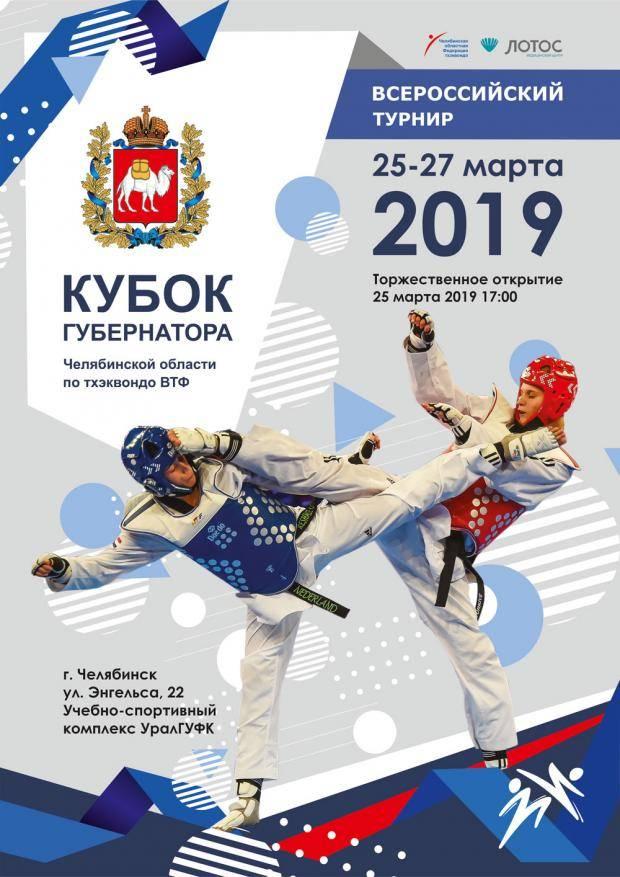 В Челябинске пройдет первый Кубок губернатора по олимпийскому тхэквондо