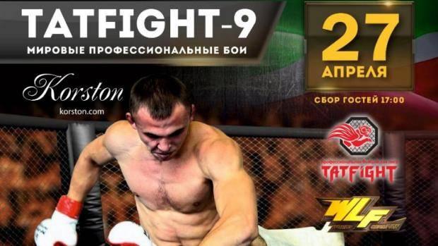 В Казани состоятся Мировые профессиональные бои ММА ТАТФАЙТ-9: «Китай против Татарстана»