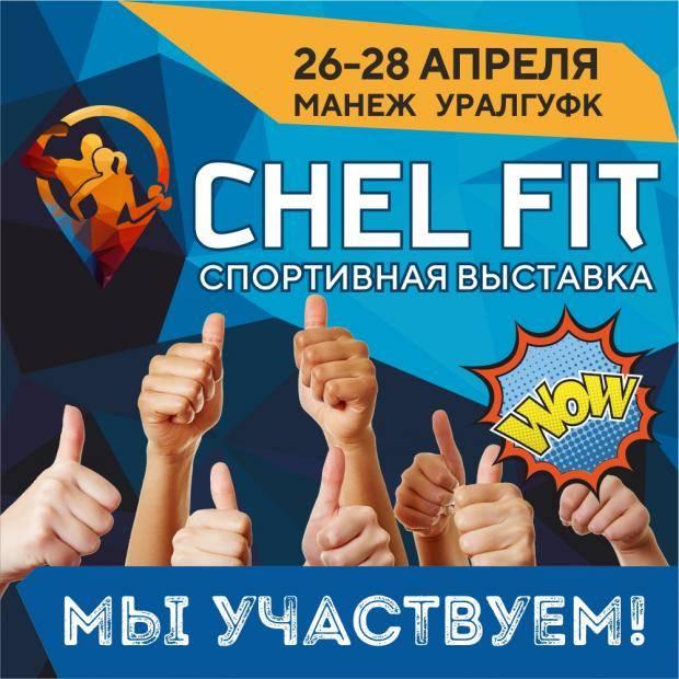 Бои ММА и танцы на пилоне: в Челябинске пройдет спортивная выставка «ChelFIT»