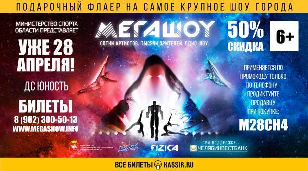 В Челябинске пройдет музыкальный спортивный спектакль «Мегашоу»