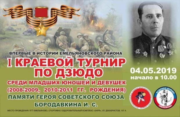 В Емельяново состоится I открытый краевой турнир по дзюдо памяти И. С. Бородавкина