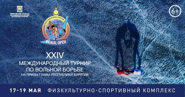 Международный турнир по вольной борьбе «BAIKAL OPEN» на призы Главы Республики Бурятия