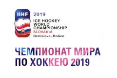 Начинаем с Норвегии! Расписание матчей сборной России на чемпионате мира-2019