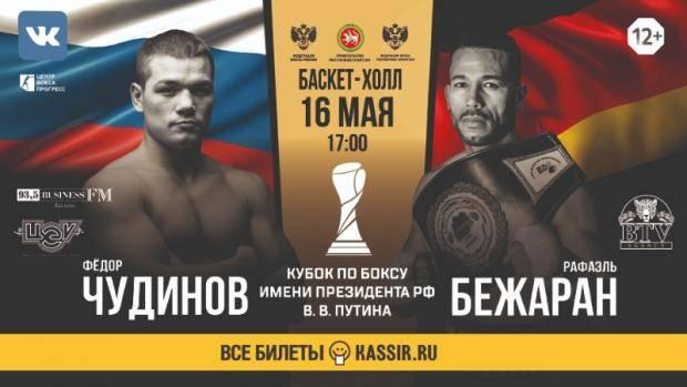 «Мы отметим столетие российского бокса в Казани»