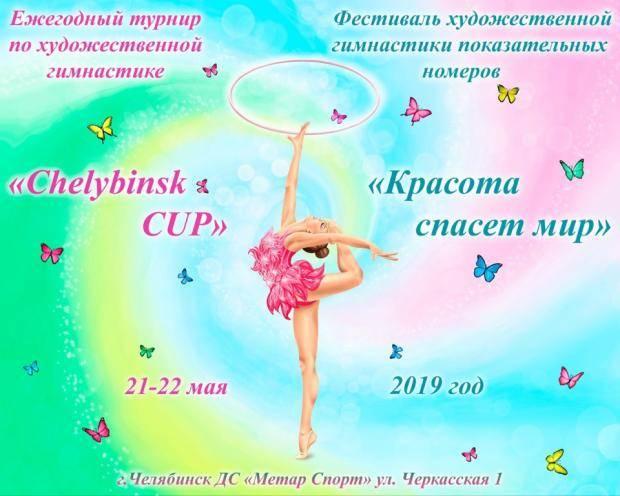 В Челябинске пройдут два представительных турнира по художественной гимнастике