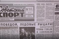 «С победой, ледовые рыцари!» Как «Советский спорт» писал о победах наших хоккеистов.
