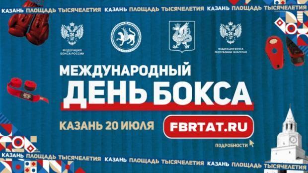 В Казани отпразднуют Международный день бокса