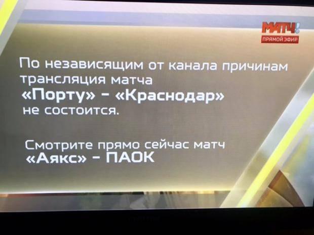 «Матч ТВ» отменил трансляцию игры «Краснодара» в Порту