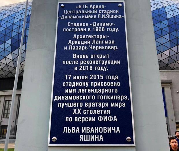 «Динамо» установило мемориальную доску Яшина