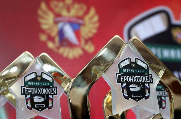 Федерация хоккея России и БК «Лига ставок» назовут лауреатов премии «Герои хоккея»