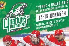 Казань примет Турнир 4 наций по хоккею