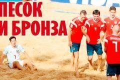 Бронзовый песок. Сборная России завоевала третье место на чемпионате мира
