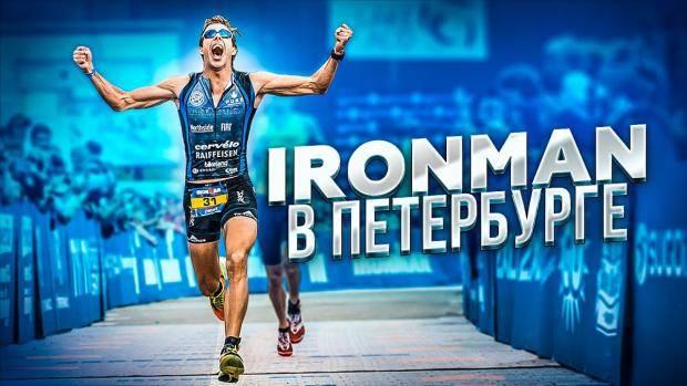 На гонку серии IRONMAN 70.3 в Санкт-Петербурге записались 2000 участников. За три часа!