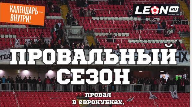 Месси, Акинфеев, фанаты, еврокубки. О чем почитать в самом популярном спортивном журнале