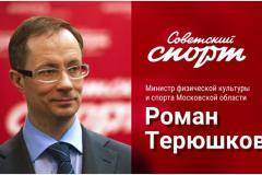 Роман Терюшков: Люди объединяются вокруг спорта