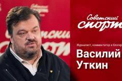 Василий Уткин: Меня можно было на Олимпиады не брать