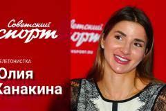 Юлия Канакина: Тренер не сказал, что скелетон – это катиться с горки головой вперед