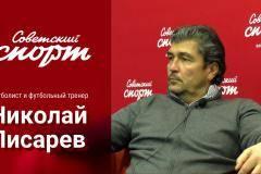 Николай Писарев: Билеты на «Спартак» сыновья давно не просят