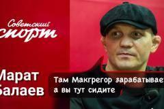 Марат Балаев - про планы на UFC, жизнь в тюрьме и наркотики