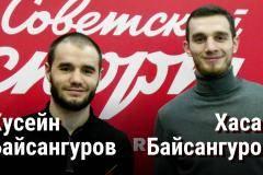 Братья Байсангуровы – про титулы, бои и Украину