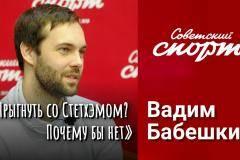 Вадим Бабешкин – про мировой рекорд, идеи для ютуба и российский спорт