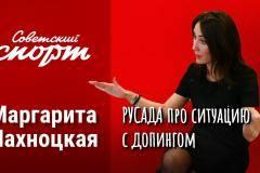 Маргарита Пахноцкая – о непобедимости допинга