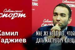 Камил Гаджиев – про Fight Nights, известных бойцов и UFC