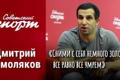 Дмитрий Смоляков – про политику, РПЦ и конфликт с Емельяненко