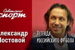 Александр Мостовой – про РПЛ, УЕФА и коронавирус