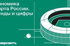 Конференция «Экономика спорта России. Тренды и цифры»