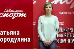 Татьяна Бородулина – шорт-трек, Виктор Ан, присяга в Австралии