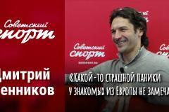 Дмитрий Сенников – про коронавирус, РПЛ, Лигу чемпионов и Юрия Сёмина