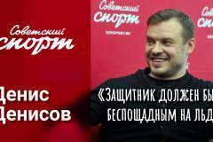 Денис Денисов – про хоккей, ЦСКА и «Звезду»