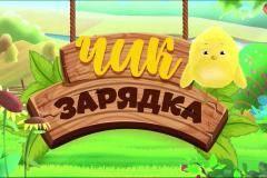 «Чик-зарядка» и «Славия-Мозырь». Это все, что осталось от спортивного ТВ