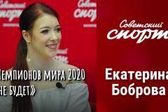 Екатерина Боброва – о карантине, Тутберидзе и фигурном катании