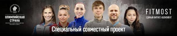 ОКР запускает live-тренировки с чемпионами