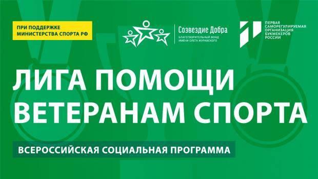 «Лига помощи ветеранам спорта» стартует в Брянской области