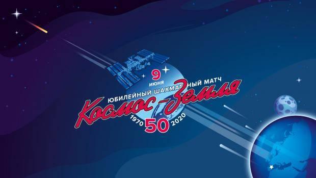 Юбилейный шахматный матч «Космос – Земля» состоится 9 июня