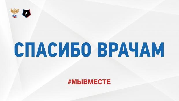 РФС пригласил врачей и медицинских работников на матчи первого тура РПЛ
